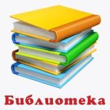 Дагестанская библиотека