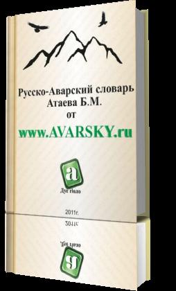 Русско-аварский словарь Атаева Б.М.