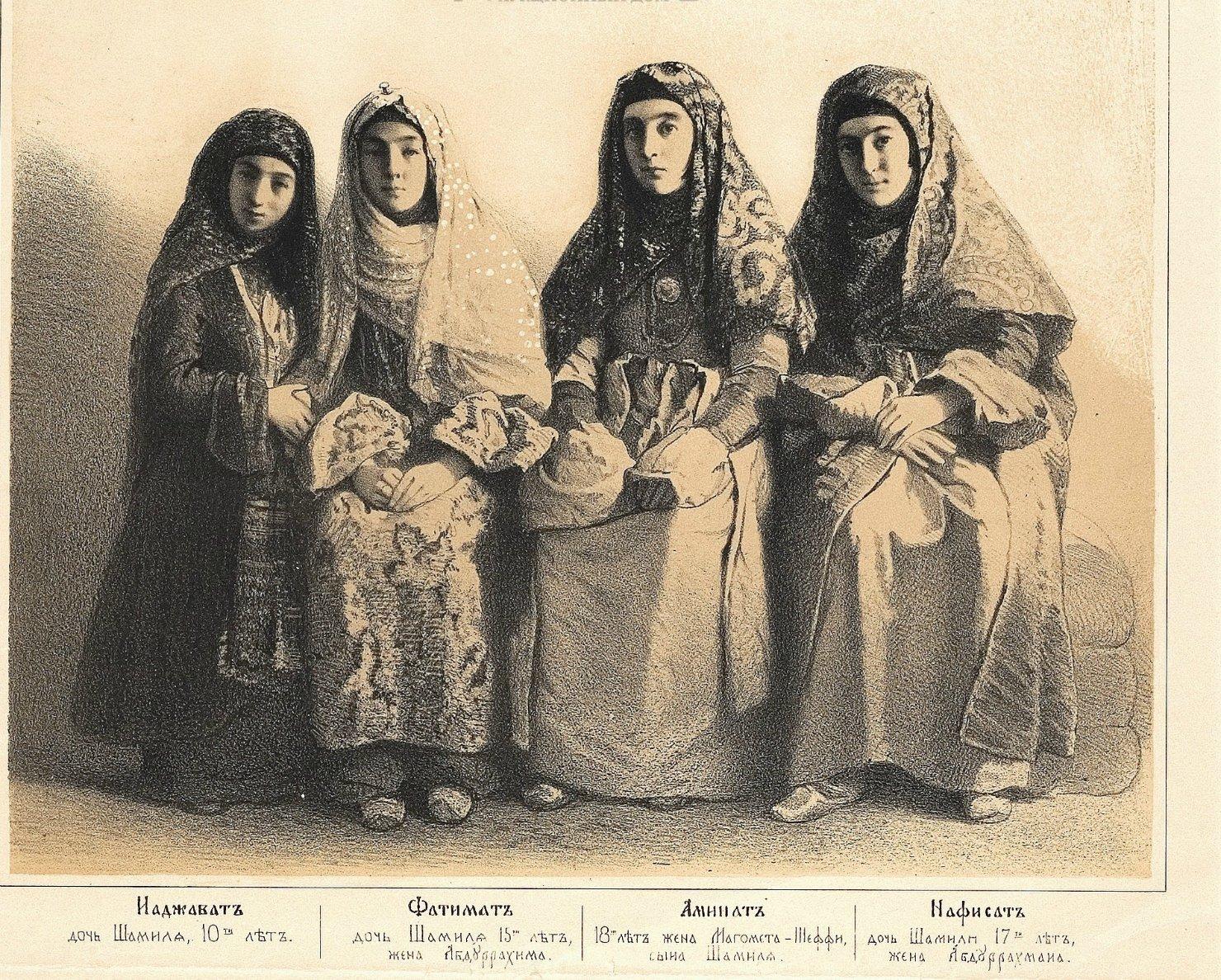 Жены и дочери Имама Шамиля