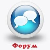 Дагестанский форум