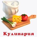 Кулинария. Рецепты Кавказской кухни