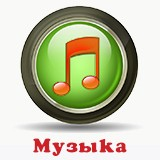 Дагестанская музыка