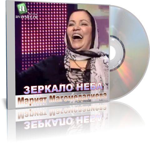 Марият Магомедалиева