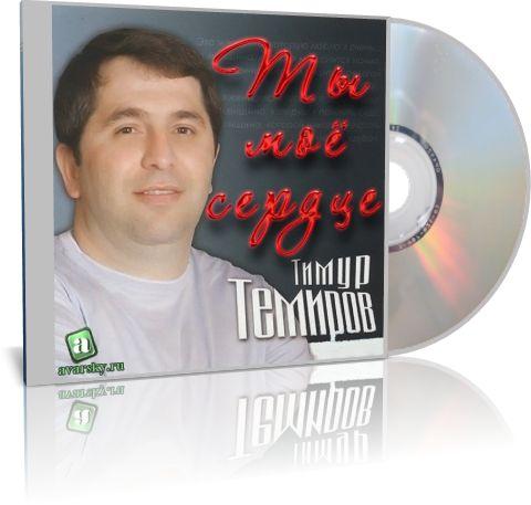 Тимур Темиров - Ты моё сердце