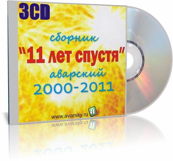 11 лет спустя (диск третий)