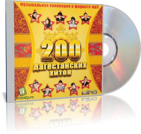 200 Дагестанских хитов