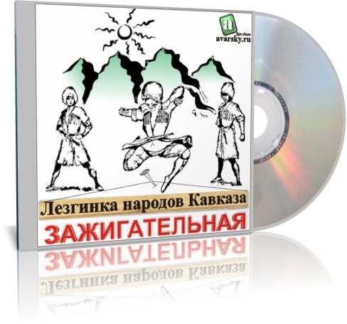 Лезгинка народов Кавказа