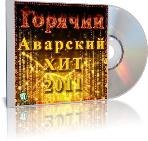 Горячий Аварский ХИТ 2011