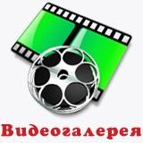 Видеогалерея Дагестана